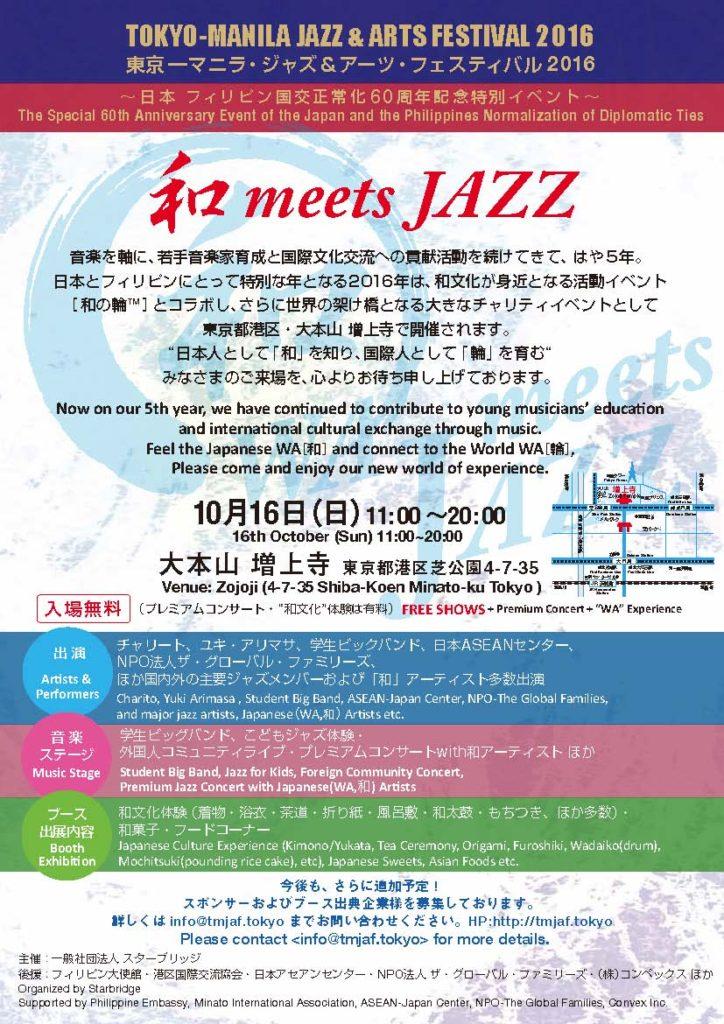 2016.08.22_Wa M J 中面
