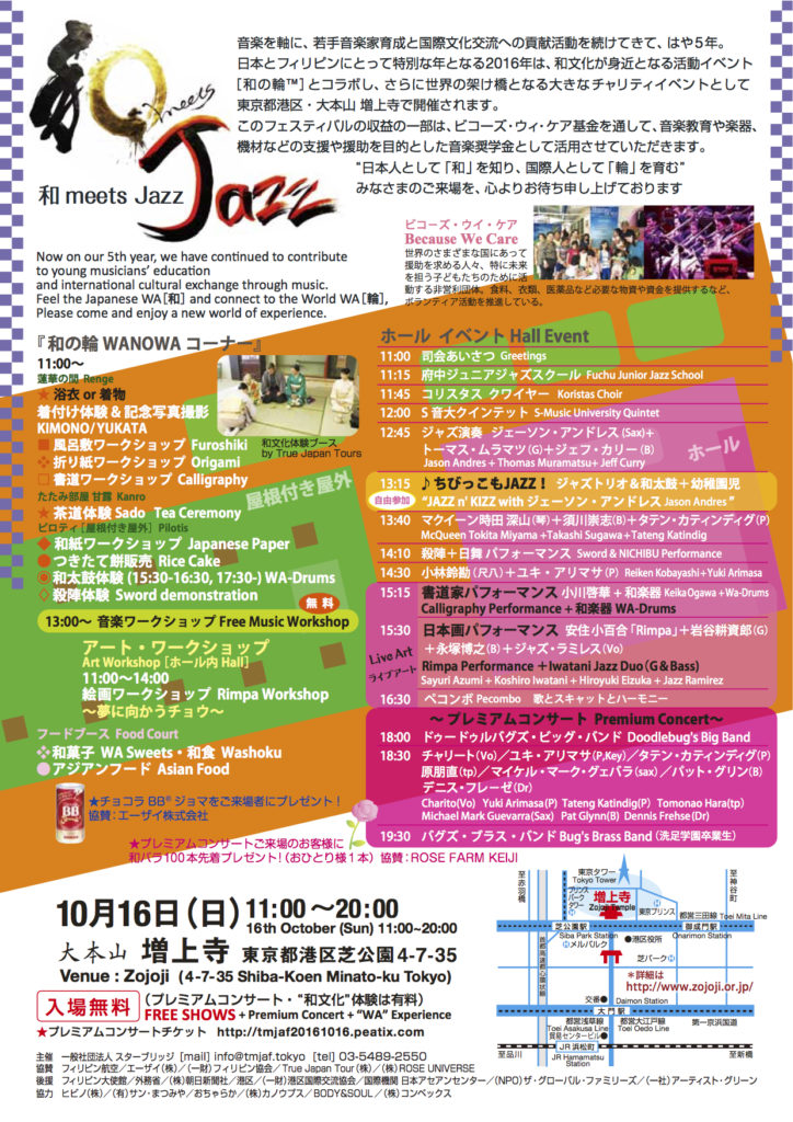 923%e5%92%8cmjazz-flyer-back